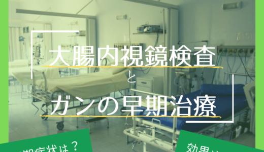 大腸内視鏡検査はがんの早期治療に効果がある?