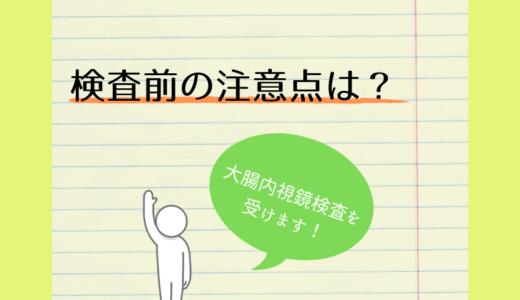 【完全マニュアル】大腸内視鏡検査前・検査後に注意すべきこと!