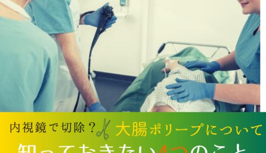 内視鏡で切除?「大腸ポリープ」について知っておきたい4つのこと!
