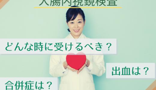 大腸内視鏡検査後に出血してしまうことはある?