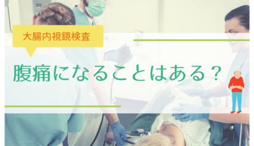 「大腸内視鏡検査の後に腹痛が…」はなぜ起こる?2つの回避方法!