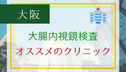 大阪でオススメ!大腸内視鏡検査を行うクリニック4院を完全解説