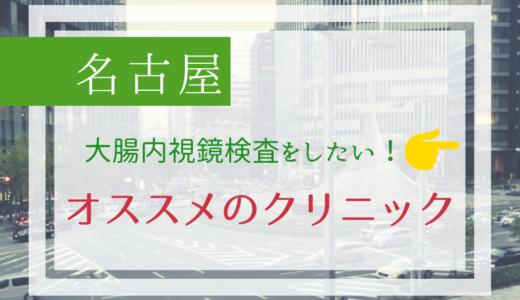 大腸内視鏡検査を受けるなら!【名古屋オススメ12医院】一挙紹介!