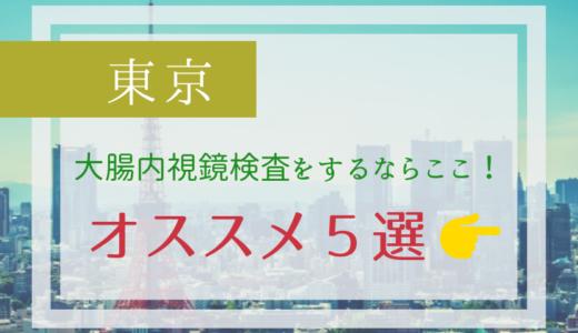 【東京オススメ】大腸内視鏡検査をするならここ!厳選5院まとめ!