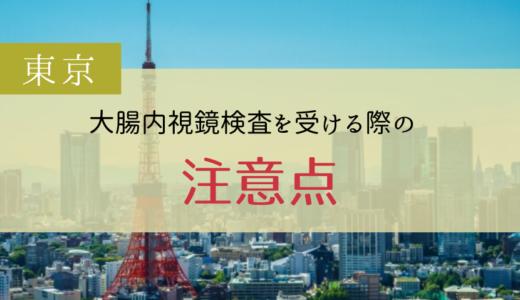 東京で大腸内視鏡検査を受ける際の注意点とは?