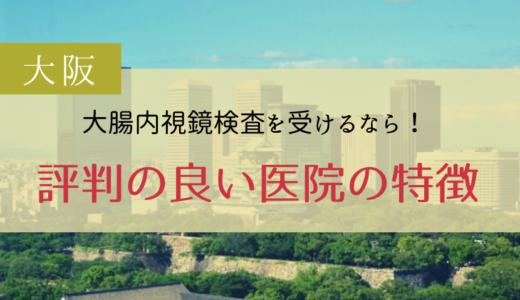 大阪で大腸内視鏡検査を受けるなら!評判のいい医院の特徴をご紹介