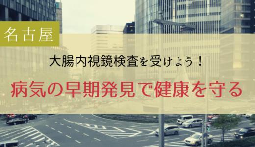 名古屋で大腸内視鏡検査を受けよう!病気の早期発見で健康を守る