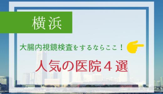 【横浜】大腸内視鏡検査をするならここしかない!人気の医院4選!