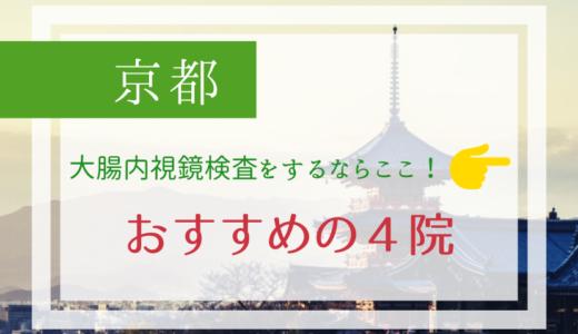 【京都・大腸内視鏡検査】どの病院で受ける?おすすめ4院を徹底解説