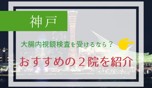 【神戸】大腸内視鏡検査を受けるなら?おすすめの2院を徹底紹介!