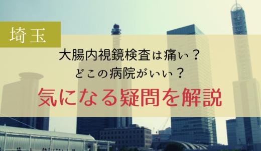 【埼玉】大腸内視鏡検査は痛い?おすすめ2院+気になる疑問を解説