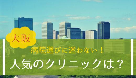 【大腸内視鏡検査】病院選びに迷わない!大阪で人気のクリニックは?