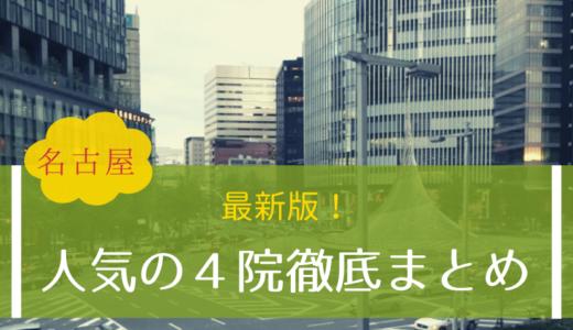 【最新版】名古屋で大腸内視鏡検査を受ける!人気の4院を徹底まとめ