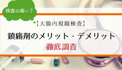 大腸内視鏡検査を無痛に!鎮痛剤についてのメリット・デメリットまとめ