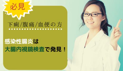 【下痢・腹痛・血便の方必見!】感染性腸炎は大腸内視鏡検査で発見!