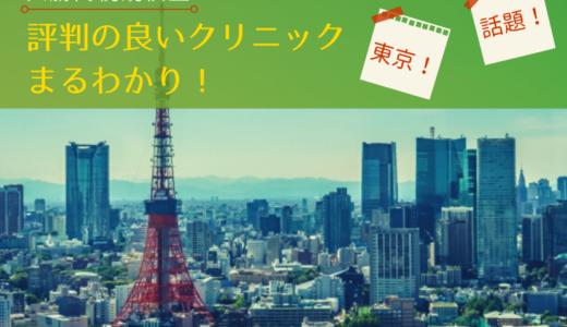【話題!大腸内視鏡検査】東京で評判のいいクリニックがまるわかり!