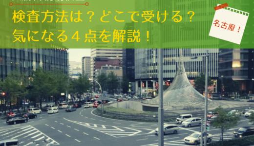 名古屋で大腸内視鏡!検査方法は?どこで受ける?気になる4点を解説