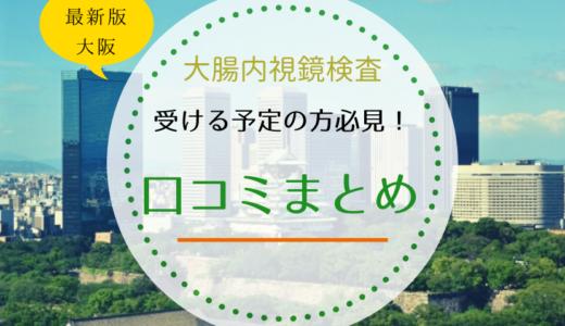 【最新版2020】大阪オススメ4院の大腸内視鏡検査口コミまとめ★