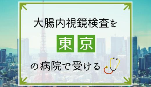 大腸内視鏡検査を東京で受けるなら【新宿内視鏡クリニック】がいい?