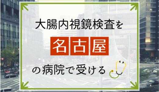 【名古屋】で大腸内視鏡検査を受診する!駅近なおすすめ4院はここ!