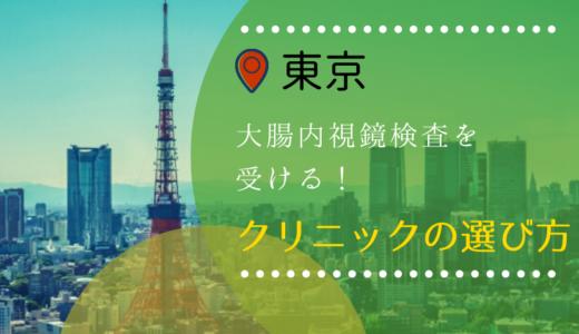 東京で大腸内視鏡検査を受ける~クリニックの選び方~