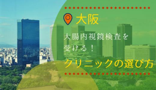 最新版!クリニックの選び方in大阪【大腸内視鏡検査を受けるなら】