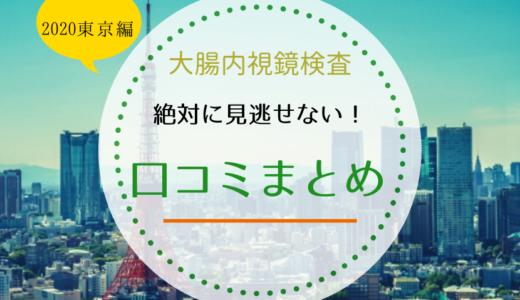 【2020東京編】絶対に見逃せない!大腸内視鏡検査の口コミまとめ
