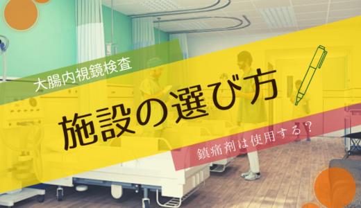 大腸内視鏡検査を受ける施設の選び方!鎮痛薬は使用する?