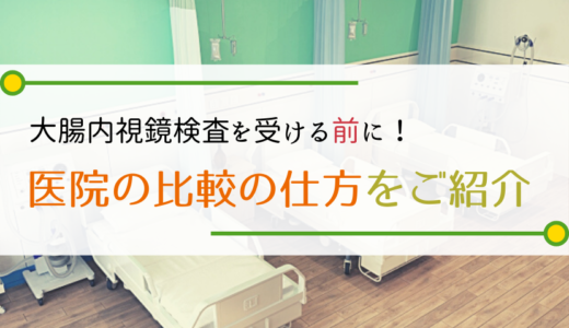 大腸内視鏡検査を受ける前に!医院の比較の仕方をご紹介!