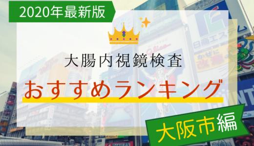 【大阪市】大腸内視鏡検査おすすめランキング!50院以上徹底調査!