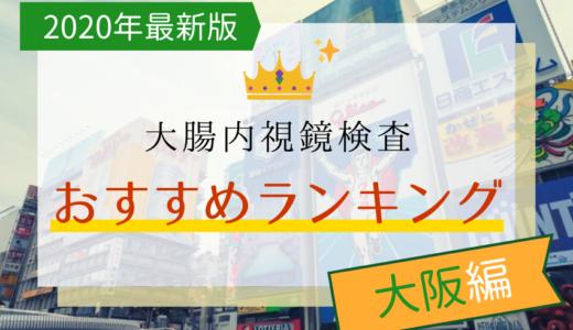 大阪市外!オススメ大腸内視鏡検査ランキング【東大阪・豊中…】